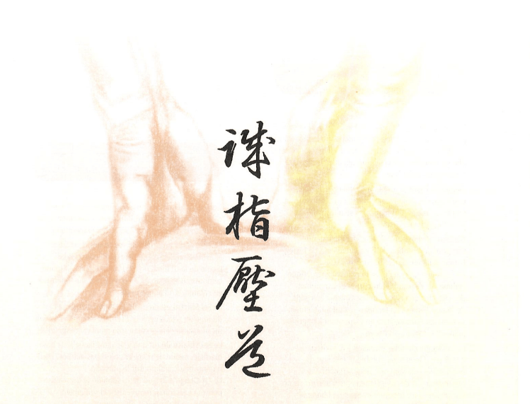 La voie du shiatsu sincère
